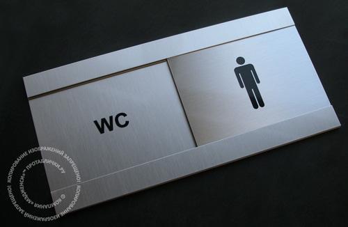 табличка занято свободно на туалет купить как проверить остаток на мтс смарт